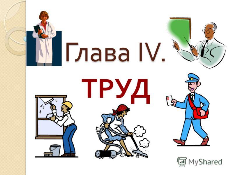 Глава IV. ТРУД