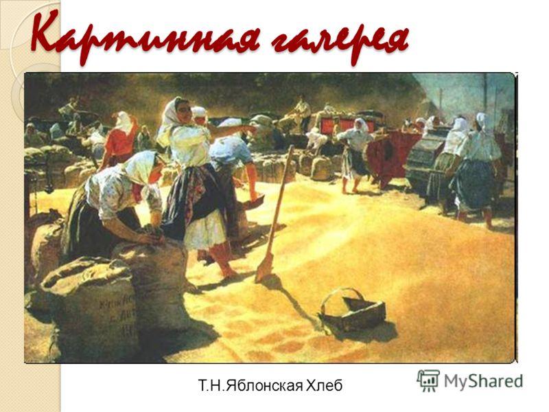 Картинная галерея Т.Н.Яблонская Хлеб