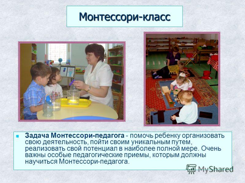 Монтессори-класс Монтессори-класс включает в себя множество зон зона реальной жизни: ребенок учится самостоятельно одеваться, пересыпать и переливать, мыть, чистить перемешивать, вырезать, раскрашивать, рисовать и т.п. Здесь дети учатся концентрирова