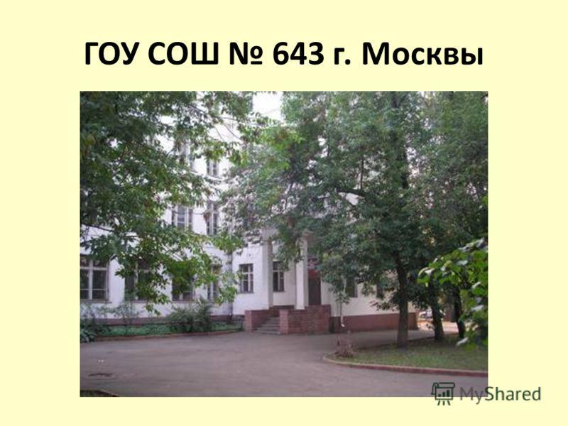 ГОУ СОШ 643 г. Москвы
