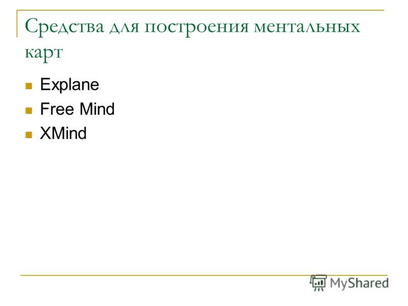 Средства для построения ментальных карт Explane Free Mind XMind
