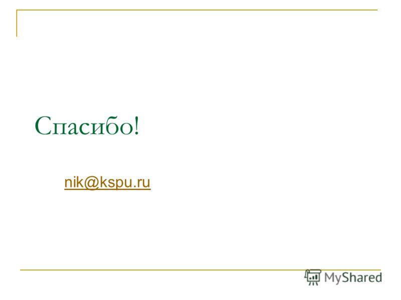 Спасибо! nik@kspu.ru