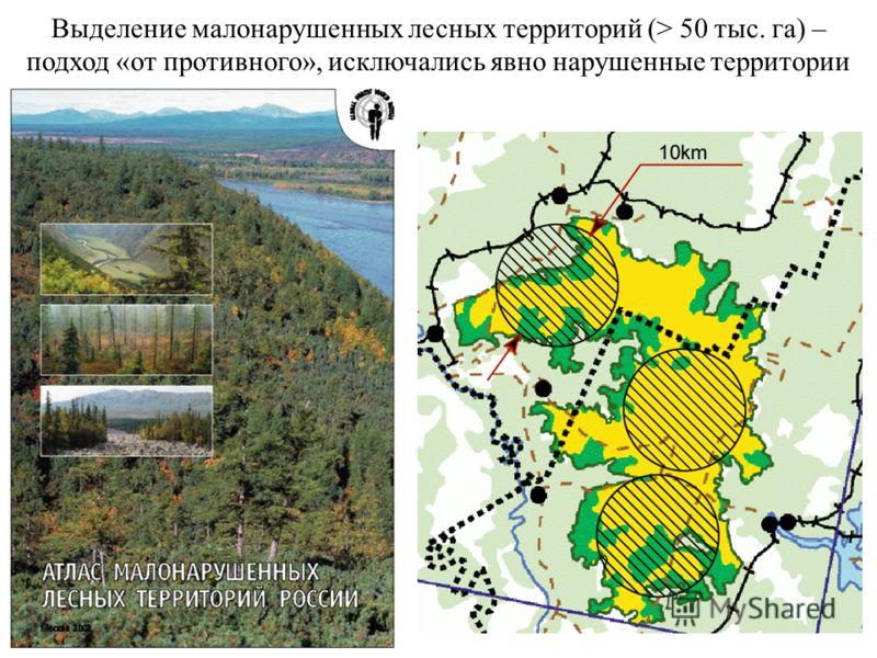 Выделение малонарушенных лесных территорий (> 50 тыс. га) – подход «от противного», исключались явно нарушенные территории