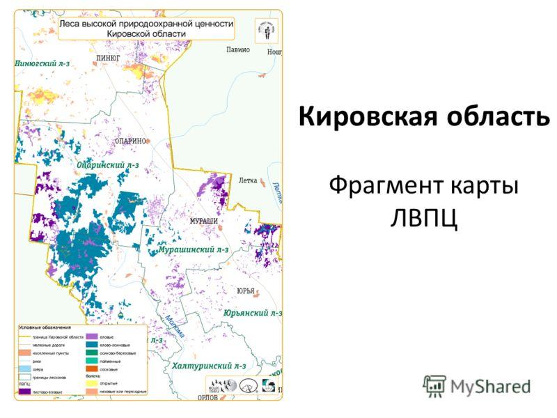 Кировская область Фрагмент карты ЛВПЦ