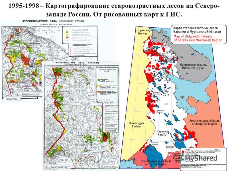 1995-1998 – Картографирование старовозрастных лесов на Северо- западе России. От рисованных карт к ГИС.
