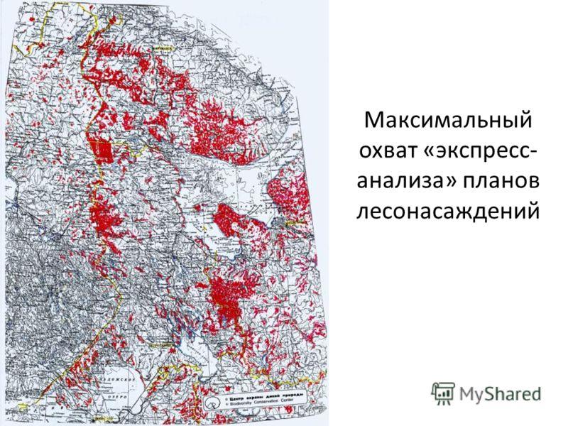 Максимальный охват «экспресс- анализа» планов лесонасаждений