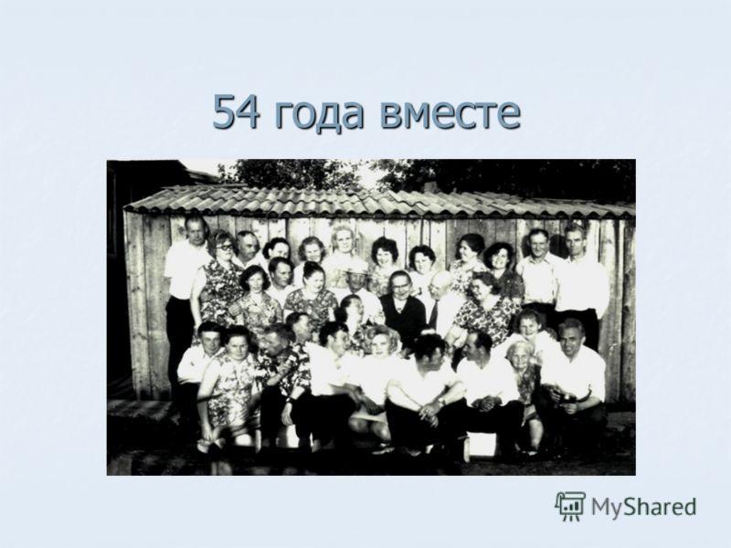 54 года вместе