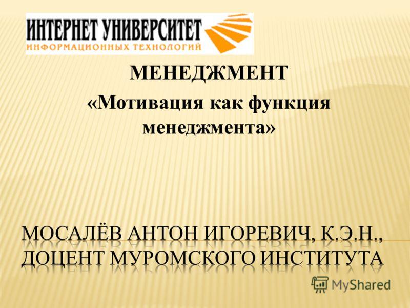 МЕНЕДЖМЕНТ «Мотивация как функция менеджмента»