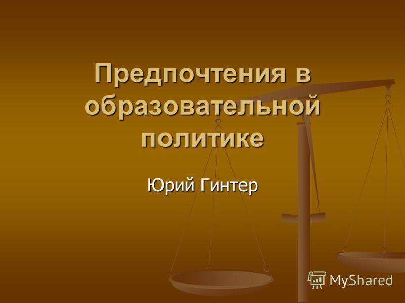 Предпочтения в образовательной политике Юрий Гинтер