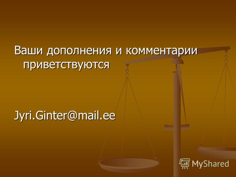Ваши дополнения и комментарии приветствуются Jyri.Ginter@mail.ee