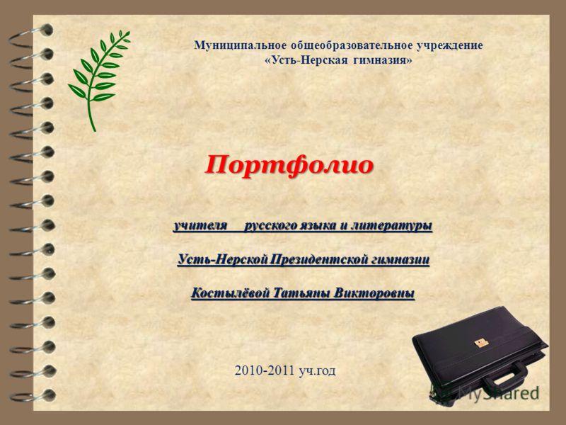 Портфолио учителя русского языка
