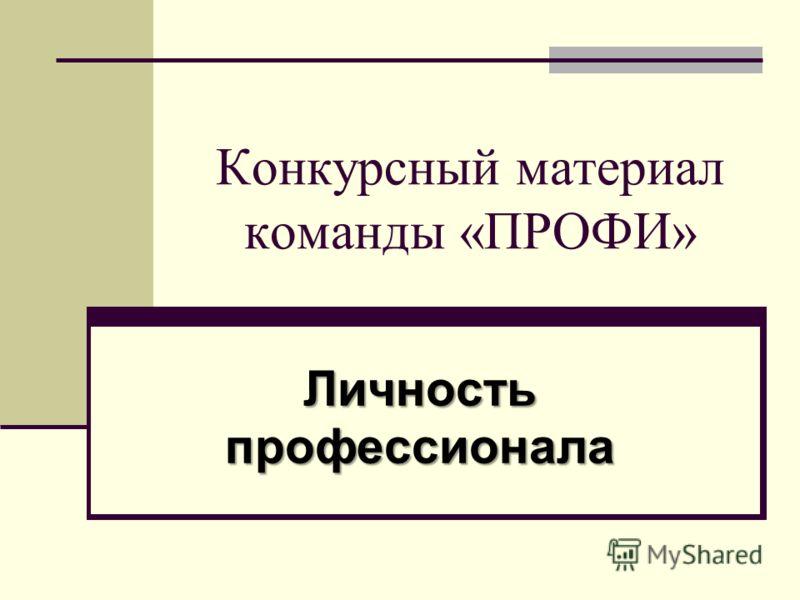 Конкурсный материал команды «ПРОФИ» Личность профессионала