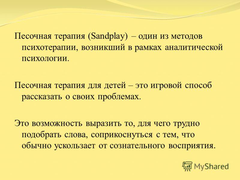Песочная терапия (Sandplay) – один из методов психотерапии, возникший в рамках аналитической психологии. Песочная терапия для детей – это игровой способ рассказать о своих проблемах. Это возможность выразить то, для чего трудно подобрать слова, сопри