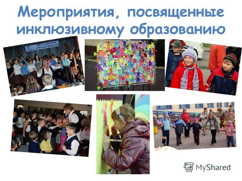 Мероприятия, посвященные инклюзивному образованию
