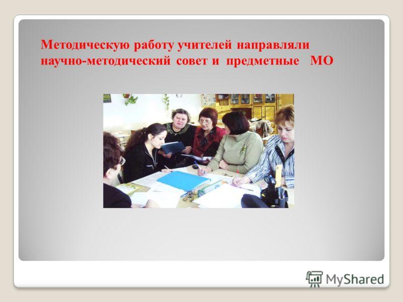 Методическую работу учителей направляли научно-методический совет и предметные МО