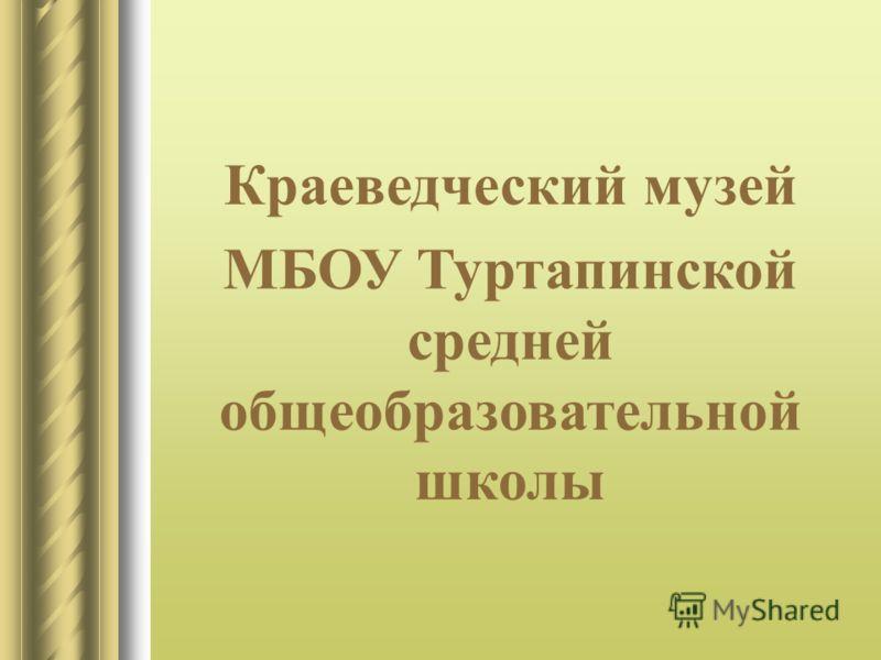 Краеведческий музей МБОУ Туртапинской средней общеобразовательной школы