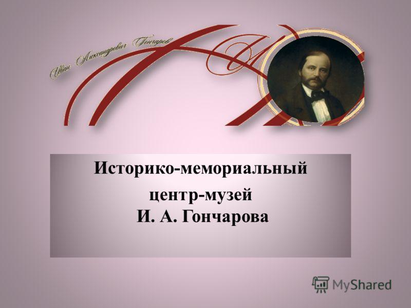 Историко-мемориальный центр-музей И. А. Гончарова
