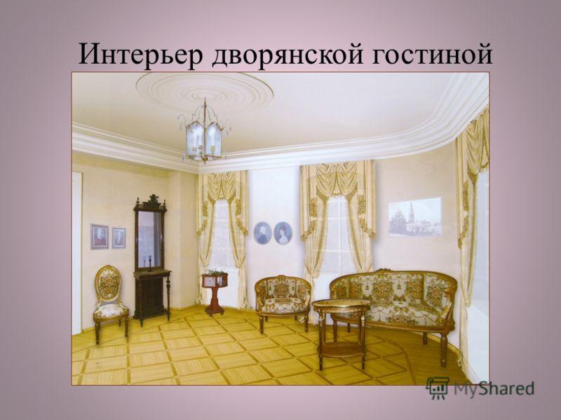 Интерьер дворянской гостиной