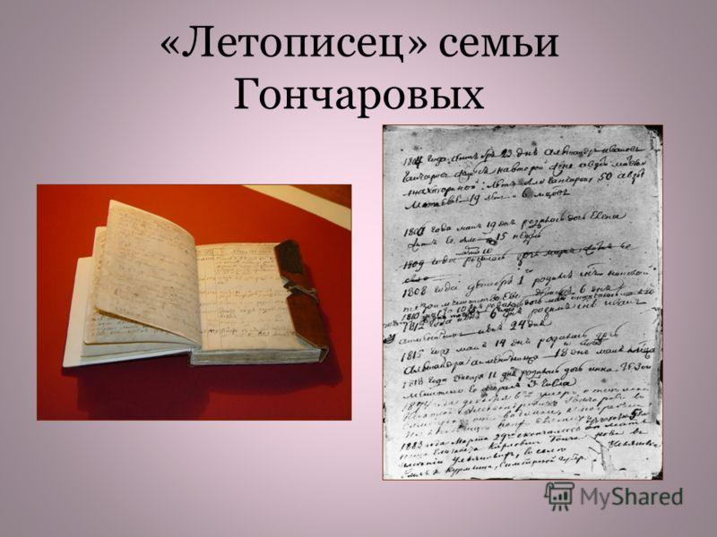 «Летописец» семьи Гончаровых