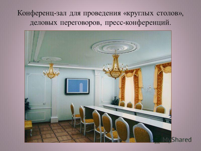 Конференц-зал для проведения «круглых столов», деловых переговоров, пресс-конференций.