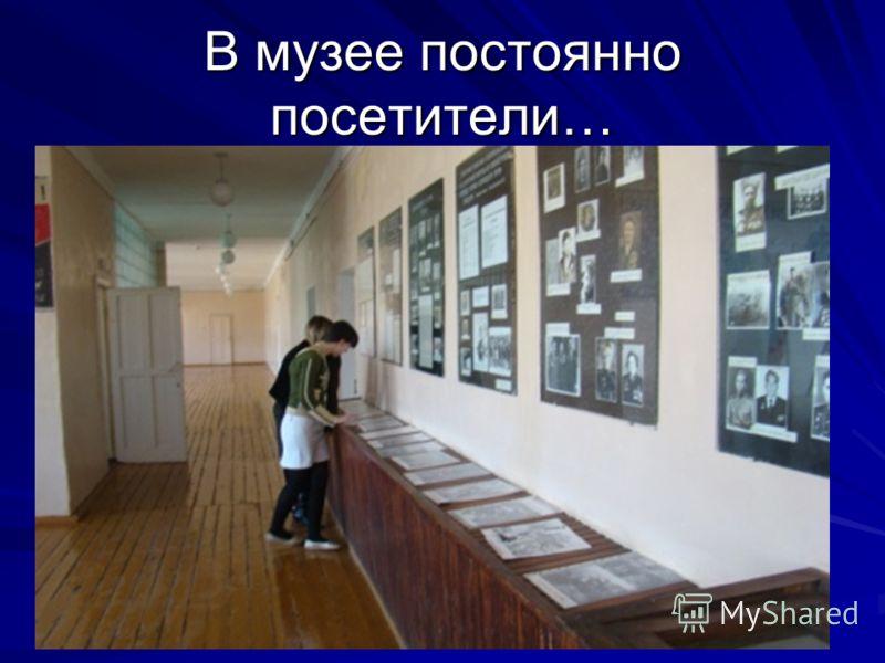 В музее постоянно посетители…