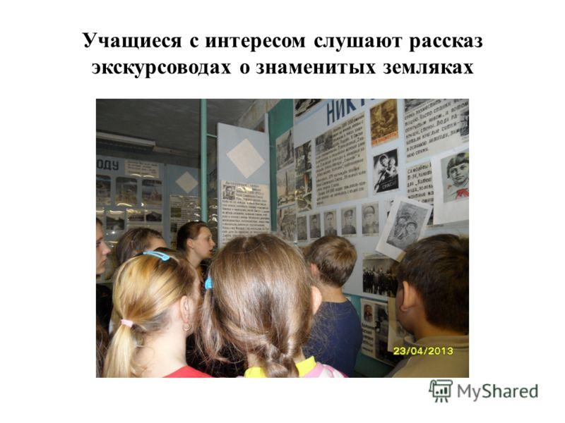 Учащиеся с интересом слушают рассказ экскурсоводах о знаменитых земляках