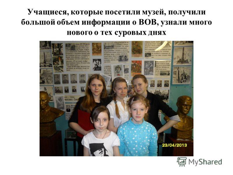 Учащиеся, которые посетили музей, получили большой объем информации о ВОВ, узнали много нового о тех суровых днях