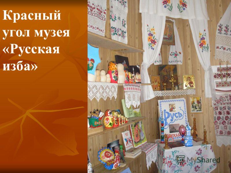 Красный угол музея «Русская изба»