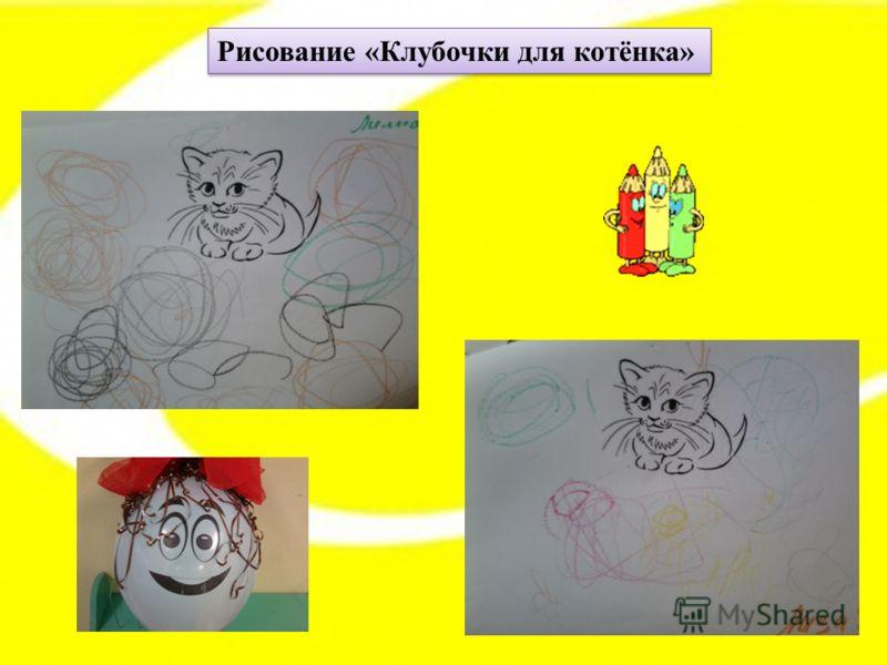 Рисование «Клубочки для котёнка»