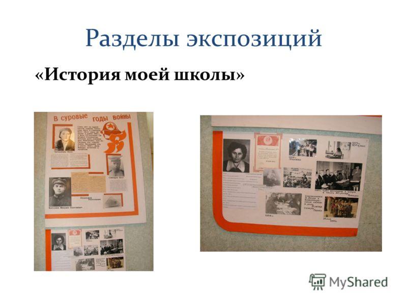 Разделы экспозиций «История моей школы»
