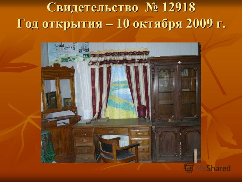 Свидетельство 12918 Год открытия – 10 октября 2009 г.