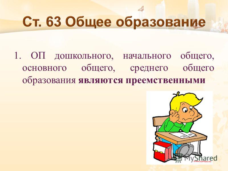 1. ОП дошкольного, начального общего, основного общего, среднего общего образования являются преемственными
