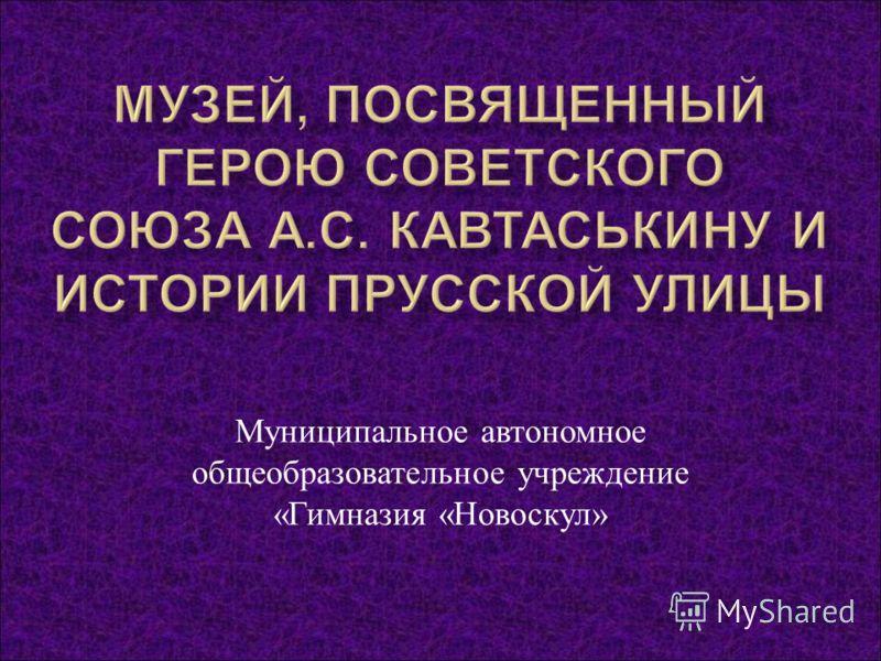 Муниципальное автономное общеобразовательное учреждение « Гимназия « Новоскул »