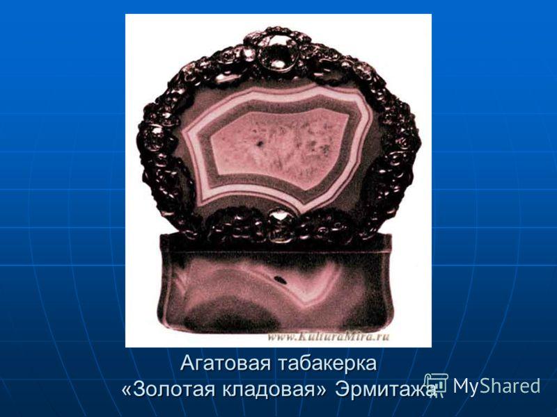 Агатовая табакерка «Золотая кладовая» Эрмитажа