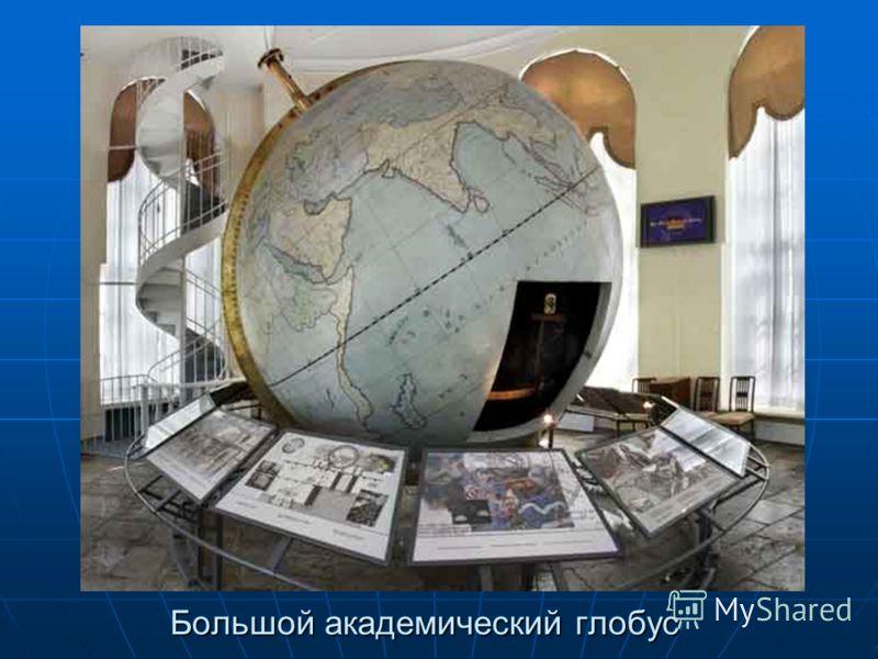 Большой академический глобус