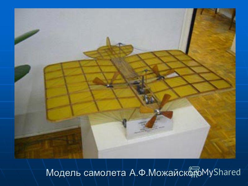 Модель самолета А.Ф.Можайского