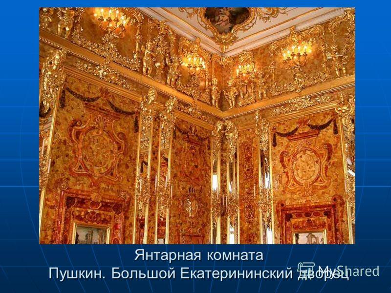 Янтарная комната Пушкин. Большой Екатерининский дворец