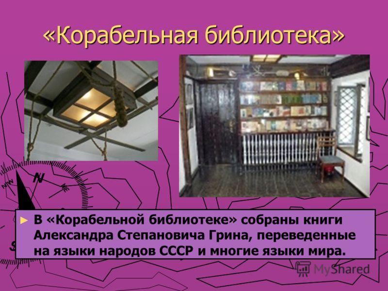«Корабельная библиотека» В «Корабельной библиотеке» собраны книги Александра Степановича Грина, переведенные на языки народов СССР и многие языки мира.