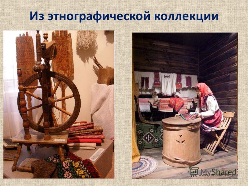 Из этнографической коллекции