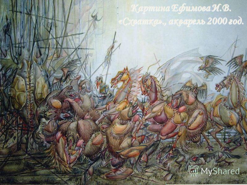 Картина Ефимова И.В. «Схватка»., акварель 2000 год.