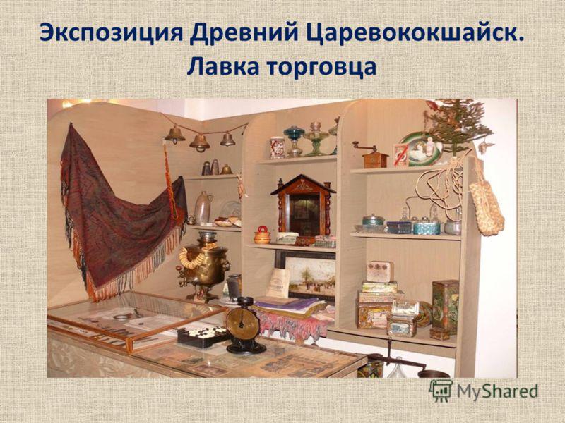 Экспозиция Древний Царевококшайск. Лавка торговца