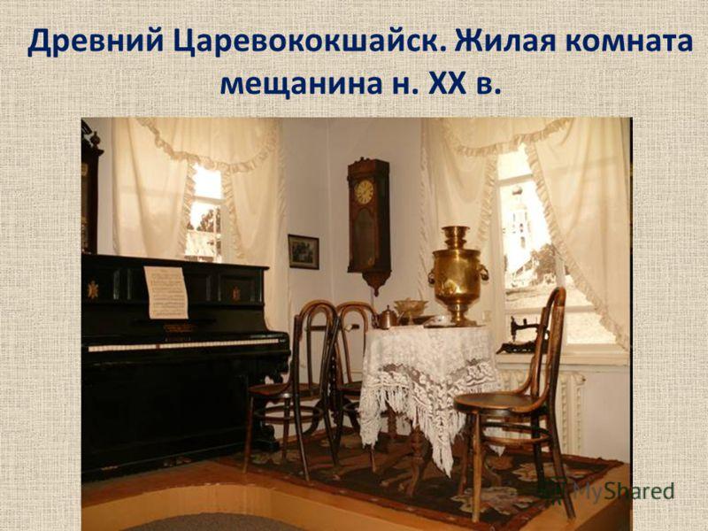 Древний Царевококшайск. Жилая комната мещанина н. XX в.