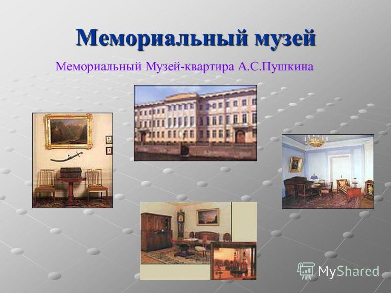 Мемориальный музей Мемориальный Музей-квартира А.С.Пушкина