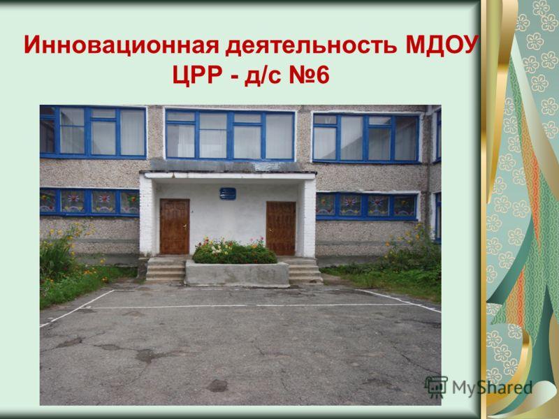 Инновационная деятельность МДОУ ЦРР - д/с 6