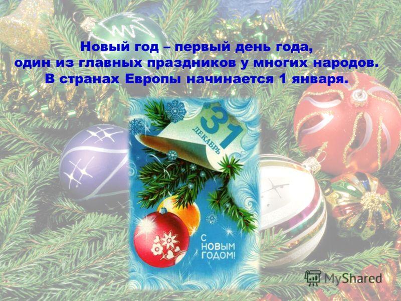 Новый год – первый день года, один из главных праздников у многих народов. В странах Европы начинается 1 января.