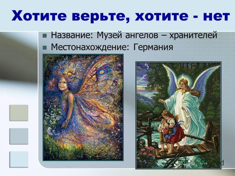 Хотите верьте, хотите - нет Название: Музей ангелов – хранителей Местонахождение: Германия