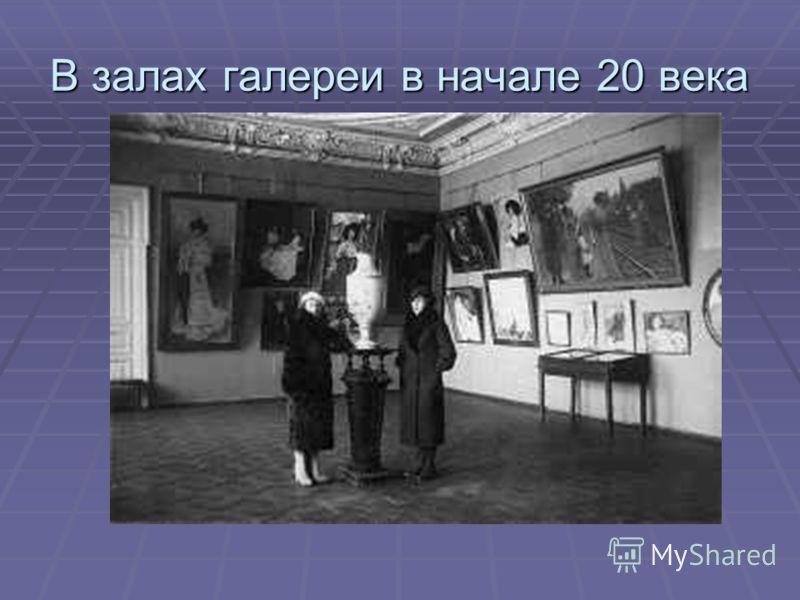 В залах галереи в начале 20 века