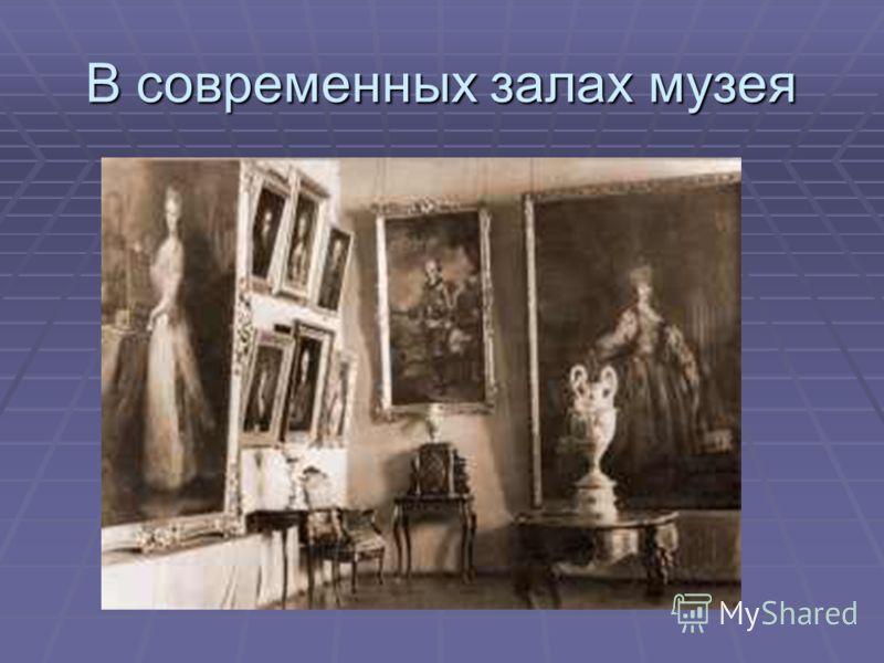 В современных залах музея