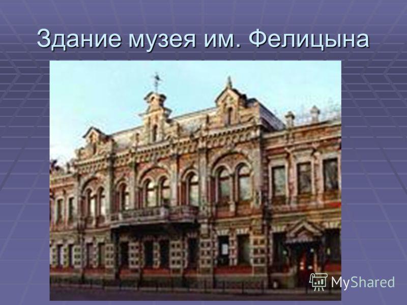 Здание музея им. Фелицына