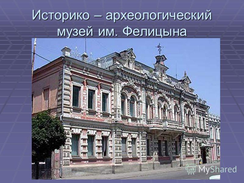 Историко – археологический музей им. Фелицына